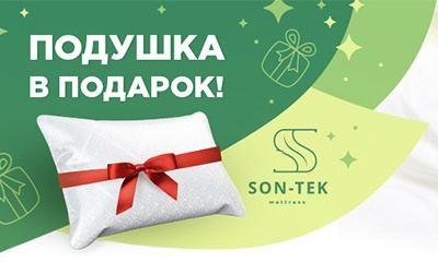 Подушка в подарок при покупке матраса в Красноярске