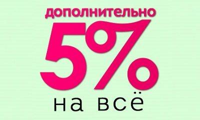 Скидка на покупку матраса в Красноярске