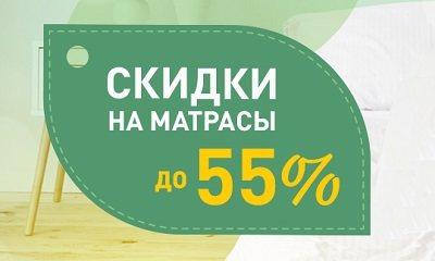 Матрасы Son-Tek со скидкой Красноярск
