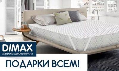 Подушка Dimax в подарок Красноярск