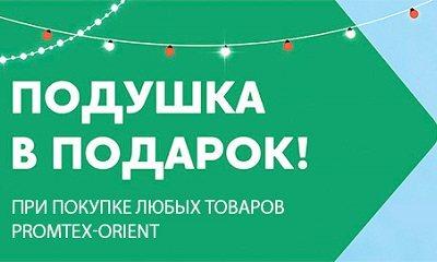 Подушка в подарок при заказе товаров Промтекс Ориент в Красноярске