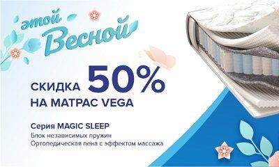 Скидка 50% на матрас Corretto Vega Красноярск