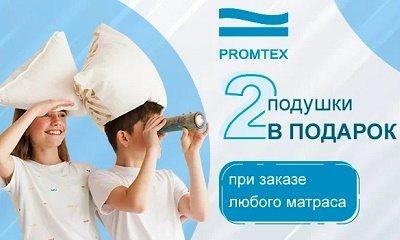 Две подушки в подарок каждому покупателю матрасов в Красноярске