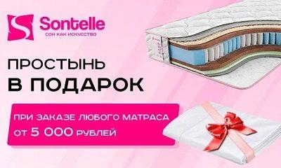 Купить матрас с простыней в подарок в Красноярске