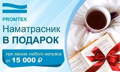 Наматрасник в подарок при покупке матраса Красноярск