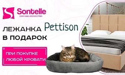 Лежанка в подарок при покупке кровати в Красноярске