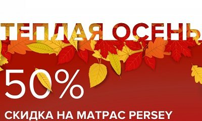 Матрас Персей Корретто скидка 50% Красноярск