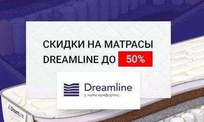 Матрасы Dreamline со скидкой в Красноярске