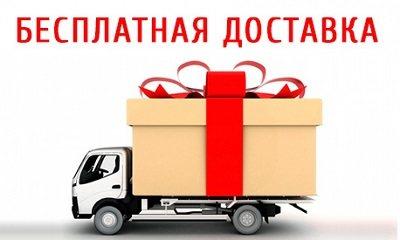 Доставка матрасов бесплатно Красноярск